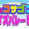 【伝説の人気番組ヘキサゴン復活?!】「フェスサゴン2クイズパレードin名古屋大須」遊び図鑑#24