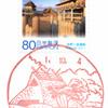 【風景印】尼崎田能郵便局(2019.10.4押印)