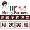 【FX】マネパ_連続予約注文2021年2月度実績