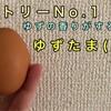 幻の卵屋さん~ゆずたま~