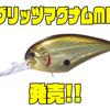 【O.S.P】固定重心を採用したマグナムクランク「ブリッツマグナムMR」発売!