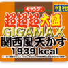 【ペヤング 超超超大盛GIGAMAX 関西風天かす】スーパーで販売開始されたペヤング新作はご飯のおかずにハマりすぎ注意な焼きそばだった!