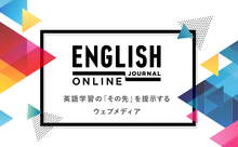 「ENGLISH JOURNAL ONLINE」誕生!