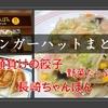 【イオン明和】長崎ちゃんぽんの皿うどんが意外に美味しかった話【三重県リンガーハット店舗まとめ】