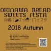 ■Cafe ForesTa  11月18日はパンスイーツフェスタを楽しもう■
