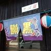 そば屋「黒潮」で「三枚肉そば(中)」 500円 #LocalGuides