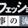 プロフェッショナルとは...by 木村拓哉