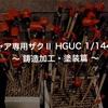 シャア専用ザクⅡ HGUC 1/144 ② ~ 鋳造加工・塗装篇 ~