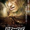 『ハクソー・リッジ』 映画 君は生き延びることができるか?
