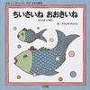 【96】オススメ英語絵本(19)「ちいさいね おおきいね Little Big」(小学館)