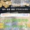 金貨・銀貨・小判・丁銀・プルーフ貨幣を富山県富山市内で高価買取