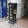 175°DENO担担麺 本店 / 札幌市中央区南1条西6丁目 KYビル 1F