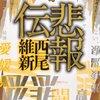 悲報伝 (講談社ノベルス ニJ- 32) by 西尾維新