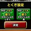 level.390【AI検証vol.3】マスターズGPでの『とくぎ設定』