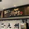 今日は夜ご飯で! 九州熱中屋 楠葉LIVE  #居酒屋 #osaka  #楠葉 #京阪 #九州料理 #明太子 #美味しい