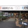 【小田原観光】風祭駅・かまぼこの里「箱根ビールshop」かまぼこ盛り合わせ500円!