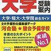 田舎の高校生は東京の大学へ行け