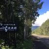 北海道〜秋田県秋田市