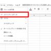 Google App Scriptを使用してGmail情報をスプレッドシートに書き出す