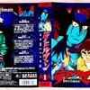 デビルマン  VHSテープ(全13巻)