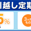 10回お引越し!楽天銀行「資金お引越し定期」で2019年は合計〇円の利息がついた!
