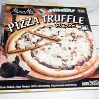 イタリア直輸入の絶品トリュフピザが25cmのボリュームで348円 !業務スーパー凄すぎ?