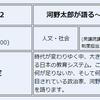 【東海中学】サタデープログラム38thの紹介①2021年2月27日