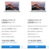 初期費用0からのプログラミング〜Macbook Air購入編〜