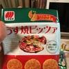 三幸製菓:薄焼きピッツァ