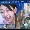山尾志桜里がわずか834票差で当選~不倫疑惑も愛知7区は影響なし?