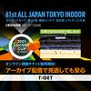 「ルーセントカップ 第61回東京インドア」 オンライン視聴チケット発売スタート!