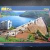 北海道内35箇所のダムをはじめ全国配布のダムカード