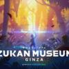 ZUKAN MUSEUM GINZA(ずかんミュージアム)に子連れ(6歳、3歳)で遊びに行ってきました