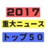 池上彰の番組から振り返る「2017重要ニュース」トップ50!!