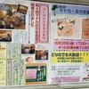 8月25日藤棚商店街サンモール西横浜ファミリーカフェマドカでこども食堂だよ(イベント)西横浜駅周辺情報