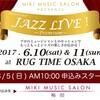 JAZZ LIVE〜Premium〜2017.6月募集開始のお知らせ