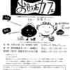 ◆井戸端会議式 お財布カフェ◆ のご案内