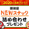 2020年おめでとう!湖池屋NEWスナック詰め合わせを100名にプレゼント☆ キャンペーン