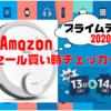 【プライムデー2020】DEEBOT OZMO 901|Amazonセール買い時チェッカー