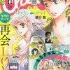 9/24発売「Cheese! 11月号」に「B-PROJECT 妄想*スキャンダル」第5話掲載