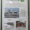 福知山光秀ミュージアムと福知山城の展示資料