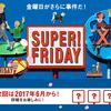 【SUPER FRIDAY】第三弾?は6月に開催決定!ソフトバンク