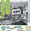 日経ビジネス 2020.05.18