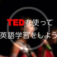 TED Talksって?英語学習にTEDを取り入れよう!