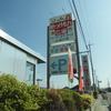 道の駅・野菜安売り店