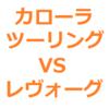 【カローラツーリング レヴォーグ 比較】サイズ、大きさ、広さ、価格、燃費、走りなど、違いを比較!どっちが良い?