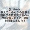 【レポート】「教えて!みんなの仕事!新規参加者歓迎交流会-Vol.1-」(令和2年7月12日開催)を開催しました。
