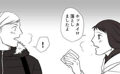 珍妙なカップルの微妙にズレてるラブストーリー連載☆その2☆