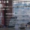 2018-So-05.「POSから見える在庫管理→購買管理→販売管理→原価管理→そしてデータの見える化へ」