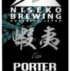 今回の期間限定アイコンネタは ニセコビール さんの「しいたけ味のビール」こと「蝦夷(ポーター)」のラベルを